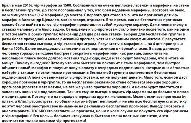Отзыв об Александре Щекалеве